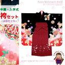 こども袴セット 七五三、卒園式・入学式に 女の子の着物(合繊)「黒地、市松に鞠」と刺繍袴「明るいエンジ」のセットSTK696msr