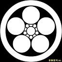 【家紋シール】 貼り付け家紋 「丸に梅鉢」 KOM102 ※黒地の着物用、直径4cm
