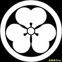 【家紋シール】 貼り付け家紋 「丸に片喰」 KOM104 ※黒地の着物用、直径4cm