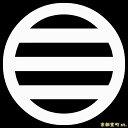 【家紋シール】 貼り付け家紋 「丸に三つ引」 KOM119 ※黒地の着物用、直径 約4cm