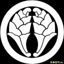 ショッピング購入 【家紋シール】 貼り付け家紋 「丸に抱き杏葉」 KOM161 ※黒地の着物用、直径 約4cm
