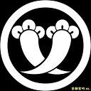 【家紋シール】 貼り付け家紋 「丸に違い丁子」 KOM175 ※黒地の着物用、直径4cm