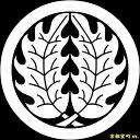 【家紋シール】 貼り付け家紋 「丸に抱柊」 KOM185 ※黒地の着物用、直径4cm