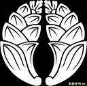 【家紋シール】 貼り付け家紋 「抱茗荷」 KOM196 ※黒地の着物用、直径4cm