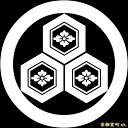 【家紋シール】 貼り付け家紋 「丸に三つ盛亀甲に花菱」 KOM200 ※黒地の着物用、直径 約4cm