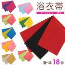 レディース浴衣帯 18色から選べる 無地2色のリバーシブルゆかた帯(一重帯) 日本製 TMO...