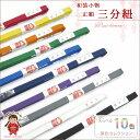三分紐 帯締め 正絹 シンプルな無地の三分紐(帯〆) 選べる定番カラー 10色H3BH-A