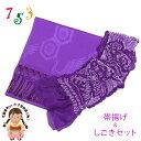 【しごきと帯揚げセット】 七五三の着物に 子供用 志古貴と帯揚げのセット「紫」OAS06