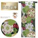 振袖用袋帯 成人式に 日本製 全通柄 華やかな柄の袋帯(合繊) 仕立て上がり「黒 華紋に牡丹」TPF323