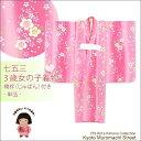 【七五三 着物 3歳 女の子】 総柄 三つ身の子供着物(合繊)「ピンクぼかし 桜」 単品 襦袢付き TMK801