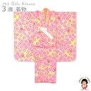 七五三 着物 3歳 女の子 総柄の着物 合繊 単品「ピンク系 小花」TMK860