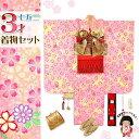 3歳 女の子用 七五三 着物 フルセット 三つ身の着物 結び帯セット(合繊)「ピンク系 小花」TMK860d305RR