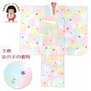 七五三 着物 3歳 女の子 総柄の子供着物 合繊 単品「水色ぼかし 桜」TMK800