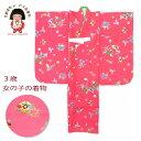 七五三 着物 3歳 女の子 総柄の子供着物 合繊 単品「濃いピンク 桜に扇子」TMK805