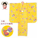 七五三 着物 3歳 女の子 総柄の子供着物 合繊 単品「黄色 牡丹に雪輪」TMK806