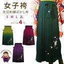 卒業式 袴 レディース 刺繍入り ぼかし袴 選べる色 サイズ (S M L LL)「矢羽」YGS