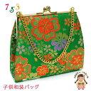 七五三 バッグ 子供 金襴生地のバッグ 合繊「緑、古典桜」OKB116