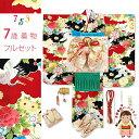 七五三 着物 7歳 女の子 フルセット 総柄の子供着物(合繊) 結び帯セット「赤x黒、雲に鶴」T7K-2012f18TqG 購入 販売
