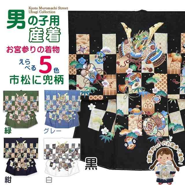 お宮参り男の子着物赤ちゃんのお祝い着(産着初着)正絹選べる4色「兜に市松、宝づくし」IBU02