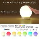 『インテリアランプ』Smart Lamp Speaker-plus H0018 スマートランプスピーカー プラス 【即納】 【送料無料】 LED 照明 タッチセンサー ベッドサイド スタンド かわいい おしゃれ