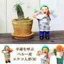 『エスニック雑貨 置物・オブジェ』ペルー産 エケコ人形(M) 【即納】お守り 願掛け 本物 人形