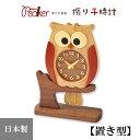 『置き時計・掛け時計』 寄せ木振り子時計 ふくろう時計 置き型(F60-A) 【即納】 【送料無料】