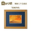 木はり絵アート 凱風快晴 (額縁入り完成品) インテリア 木工 アート きのわ おもしろ雑貨 かわいい