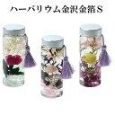 ハーバリウム金沢金箔S 【即納】 花材 オイル 瓶 花 植物...