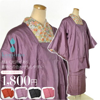 [women-rain-coat] 2 piece type Japanese traditional rain coat for Kimono [Claims are not acceptable due to bargain product.[ [Designed in Japan]