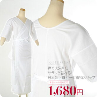 Carryover Japan-made high-quality gauze kimono slip and kimono slip TH 10 cm S/M/L/LL fs3gm ◎ arrived after the products separately.