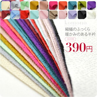 ★ half ★ polyester crepe Han-ERI / color solid 20 color warriors sleeves for nagajuban fs3gm ◎ arrived after the products separately.