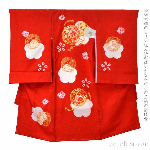 ■【お宮参り/女の子】女児 正絹着物・初着・のしめ・掛け着/華 まりと組み紐 金駒刺繍 赤 「鈴」お仕立て上がり品