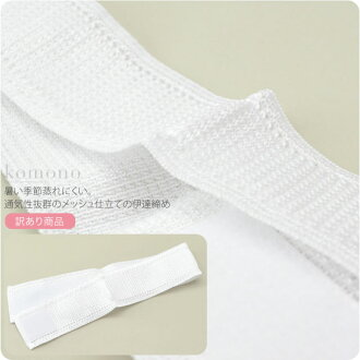 [clearance items] Summr Mesh Womenfs Datejime(kimono belt)/ Velcro Tape Type[Clearance Itemcanft accept compliant] [Designed in Japan]