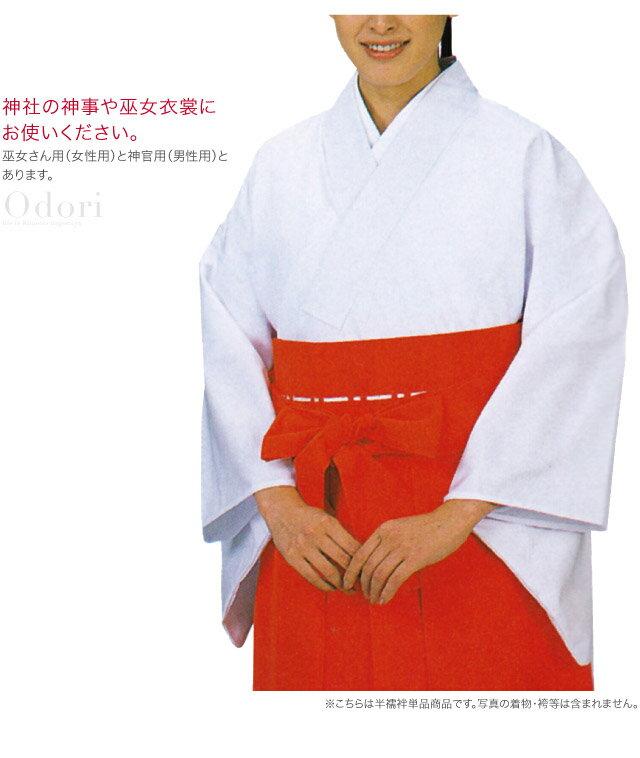 神職の方に。神職用の半襦袢です。神職用の袴上の着物の下に最適です。巫女さ... 【楽天市場】【踊