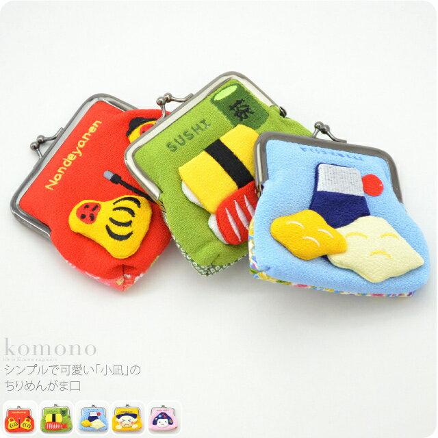 【和雑貨】(小凪)がま口 お財布 コインケース ...の商品画像