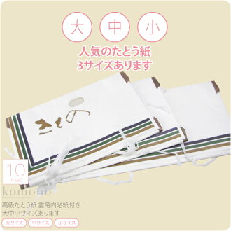[GL] Tatoushi Wrapping Paper Sheet for Kimono Storaging & Keeping/ 2 Layered Type/ 10 Sheets Set/ *Available Size L,M,S [Made in Japan][ct-249]fs04gm