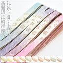 【帯締め】正絹平組帯〆 高麗組 純絹極細三分特殊金銀