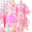 【子供浴衣単品 女の子】ここち ゆかた 110GB 桜八分咲...