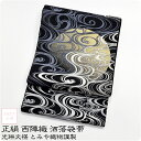 (とみや)正絹西陣織しゃれ袋帯 六通柄 光琳文様|洗える帯 単品 小紋 紬用 洒落用 日