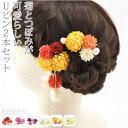 【和装髪飾り】(CH)ぽんぽん菊だらりミニ2本セット 小紋 ...