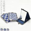 和雑貨 五色帆布堂 藍色口金スタンドミラー|コンパクトミラー 手鏡 洒落用 日本製 通年用 大人 女性 男性 メール便OK『10』新品購入 10021311