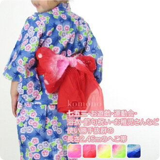 GL[kids-obi] Kids Ombre Tie-Dye Heko-Obi Nylon Outer Sash for Yukata/ Length:245cm [Made in Japan]fs04gm