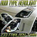 Z33 フェアレディZヘッドライト 前期用 LED内蔵ブラック アウディルック 78ワークス