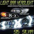 S15 シルビア SILVIALED ライトバーイカリング プロジェクター ヘッドライトクローム 78ワークス