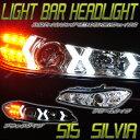 S15 シルビア SILVIALED ライトバーイカリング プロジェクター ヘッドライトブラック 78ワークス