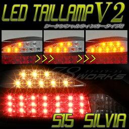 S15 シルビアLEDテールランプ V2流れるウィンカーシーケンシャルウィンカーブラック / スモーク 78ワークス