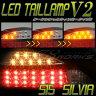 S15 シルビアLEDテールランプ V2ウィンカーLED 流れるウィンカーシーケンシャルウィンカーブラック / スモーク 78ワークス