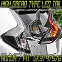 GK フィット LEDテールランプブラック 純正タイプGK3 GK4 GK5 GK6 ファイバー 78ワークス