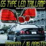 16 アリストLEDテールランプJZS160 161レクサス GS レッドスモーク 78ワークス