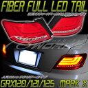 マークX GRX120ファイバーテール LEDテールレッドクリアー GRX121/125レイツ REIZ 78ワークス